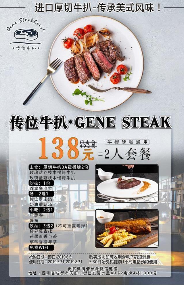「成都·天府二街」进口厚切牛扒~传承美式风味!